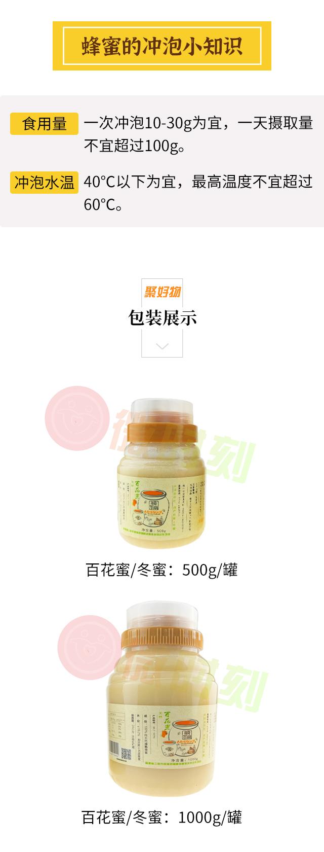 明溪啝嬑興天然蜂蜜_v-05.jpg