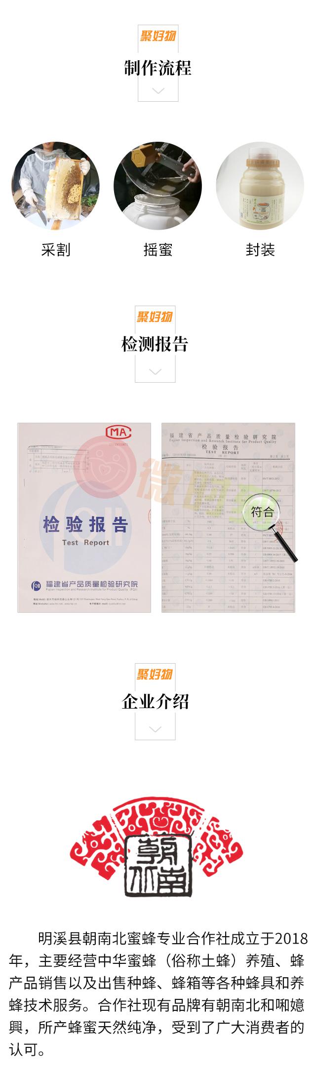 明溪啝嬑興天然蜂蜜2_06.jpg