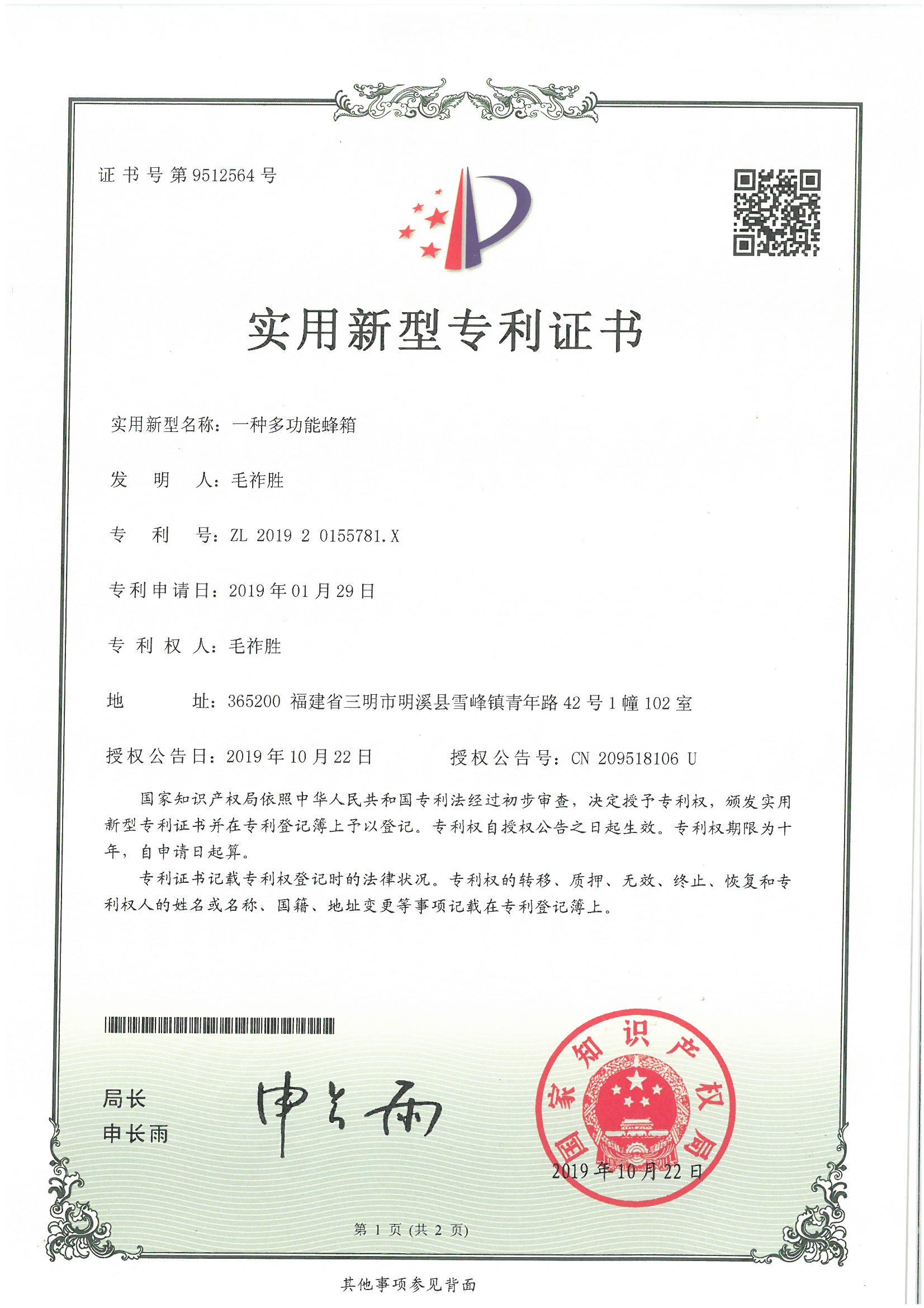 实用新型专利证书正面S60C-619122701490_0001.jpg