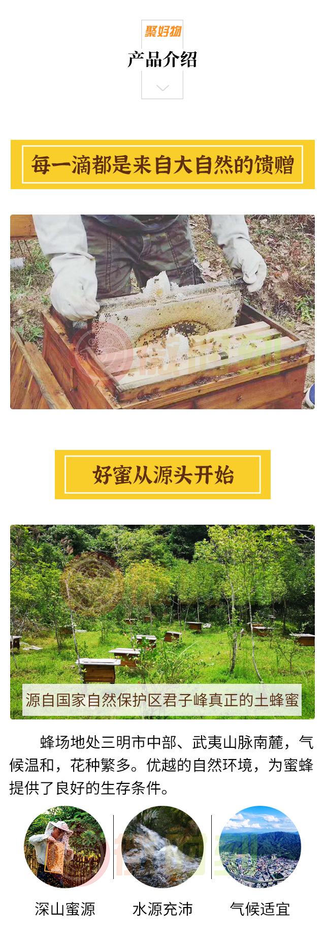 明溪啝嬑興天然蜂蜜_v-02.jpg