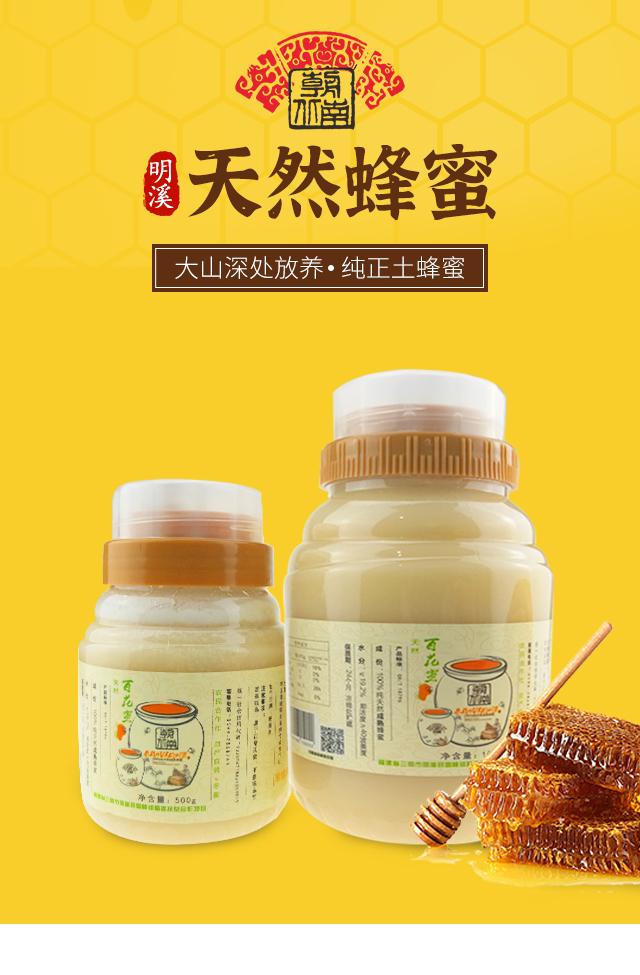 明溪啝嬑興天然蜂蜜_01.jpg