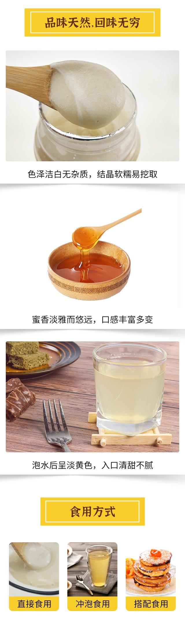 朝南北天然蜂蜜_04-.jpg